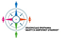 Επιχειρησιακό Πρόγραμμα «ΑΝΑΠΤΥΞΗ ΑΝΘΡΩΠΙΝΟΥ ΔΥΝΑΜΙΚΟΥ»